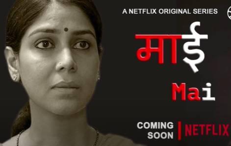Sakshi Tanwar- Mai (Netflix Web Series Cast